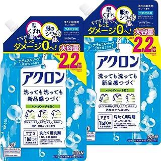 【まとめ買い 大容量】アクロン おしゃれぎ用洗剤 ナチュラルソープの香り(微香) 洗濯洗剤 液体 詰め替え 900ml×2個セット