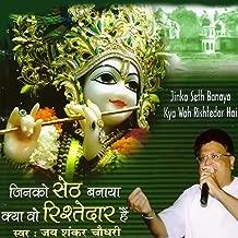 Bhakton Ka Sapna Hai