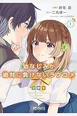 幼なじみが絶対に負けないラブコメ1 (MFコミックス アライブシリーズ) Kindle版