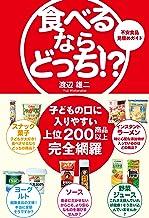 表紙: 食べるなら、どっち!? | 渡辺雄二