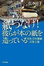 表紙: 紙つなげ! 彼らが本の紙を造っている 再生・日本製紙石巻工場 (ハヤカワ文庫NF)   佐々 涼子