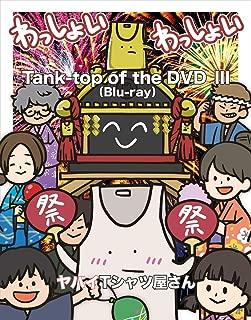 Tank-top of the DVD III[Blu-ray]