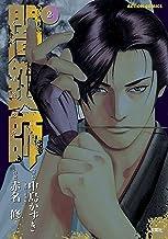 闇鍵師 : 2 (アクションコミックス)