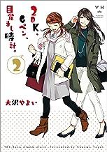 表紙: 2DK、Gペン、目覚まし時計。: 2 (百合姫コミックス) | 大沢 やよい
