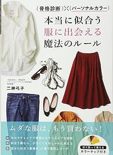 骨格診断×パーソナルカラー 本当に似合う服に出会える魔法のルール