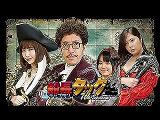 海賊王船長タック season7