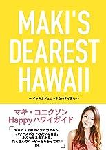 表紙: MAKI'S DEAREST HAWAII インスタジェニックなハワイ探し (地球の歩き方)   マキ・コニクソン