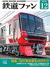 表紙: 鉄道ファン 2019年 12月号 [雑誌]   鉄道ファン編集部