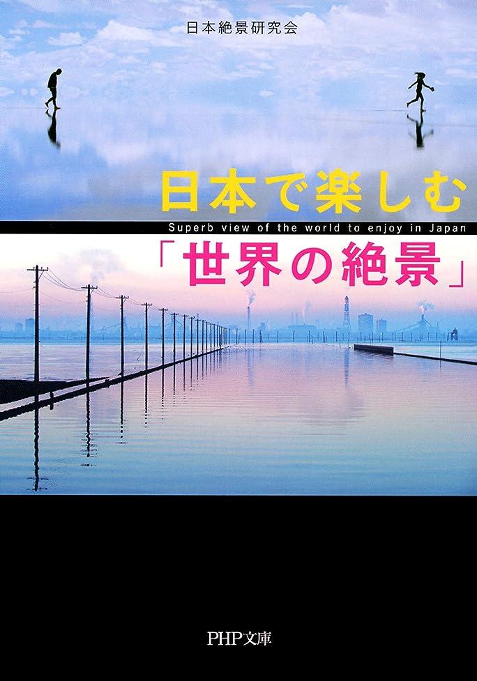 アーク花に水をやるレンド日本で楽しむ「世界の絶景」 (PHP文庫)