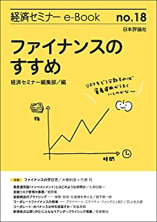 ファイナンスのすすめ 経済セミナーe-Book