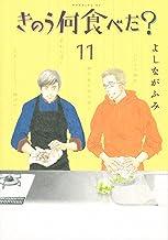 表紙: きのう何食べた?(11) (モーニングコミックス)   よしながふみ