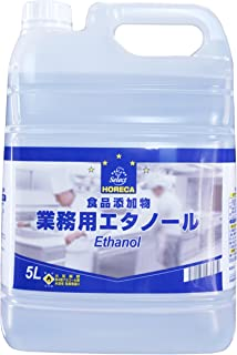 HORECA エタノール 業務用 5L (食品添加物) 除菌・消毒
