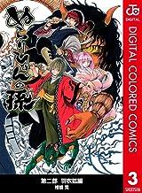 表紙: ぬらりひょんの孫 カラー版 羽衣狐編 3 (ジャンプコミックスDIGITAL) | 椎橋寛