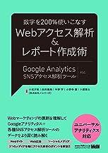 表紙: 数字を200%使いこなす Webアクセス解析&レポート作成術 Google Analytics+SNSアクセス解析ツール対応   小松夕祐(株式会社メンバーズ)