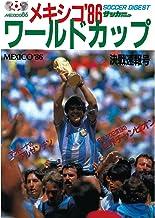 サッカーダイジェスト メキシコ'86 ワールドカップ決戦速報号 サッカーダイジェスト ワールドカップ決戦速報号