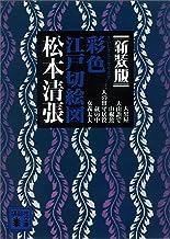 表紙: 新装版 彩色江戸切絵図 (講談社文庫) | 松本清張