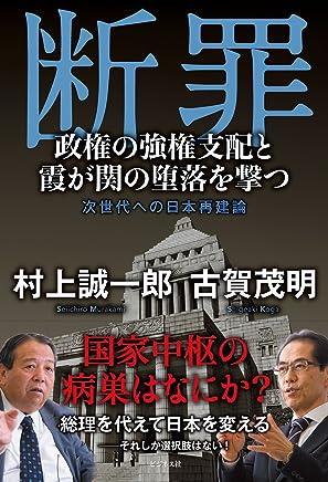 断罪~政権の強権支配と霞が関の堕落を撃つ 次世代への日本再建論~