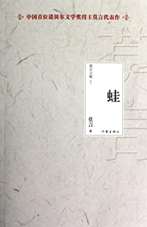 Frog (Chinese Edition)