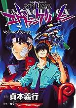 表紙: 新世紀エヴァンゲリオン(7) (角川コミックス・エース) | カラー