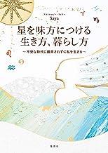 表紙: 星を味方につける生き方、暮らし方 ~不安な時代に翻弄されずに私を生きる~ (集英社女性誌eBOOKS)   Saya