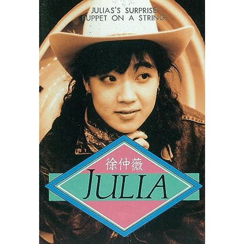 With Your Magic By Julia Hsu On Amazon Music Amazon Com