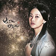 Shine Or Go Crazy Ost Part.2