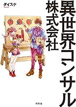 表紙: 異世界コンサル株式会社 (幻冬舎単行本) | ダイスケ