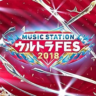 MUSIC STATION ウルトラFES 2018