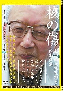 核の傷:肥田舜太郎医師と内部被曝 [DVD]