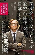 表紙: マルクス・ガブリエル 欲望の時代を哲学する (NHK出版新書) | NHK「欲望の時代の哲学」制作班