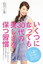 表紙: いくつになっても30代の美しさを保つ習慣 (中経出版) | 白河三來