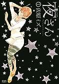 夜さん 1 (ゼノンコミックス)
