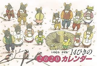 2020 14ひきのカレンダー (童心社のキャラクターグッズ)