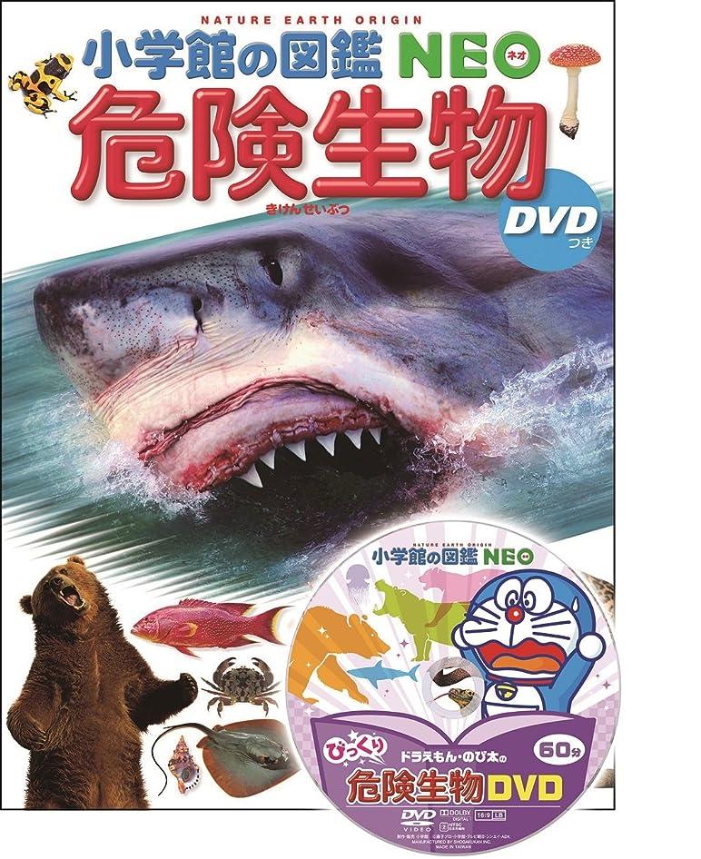 腹痛慈悲深い軍隊DVD付 危険生物 (小学館の図鑑 NEO)