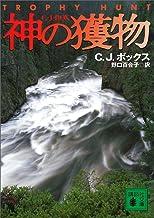 表紙: 神の獲物 狩猟区管理官シリーズ (講談社文庫)   C.J.ボックス