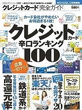 表紙: クレジットカード完全ガイド ―クレジットカード辛口ランキング100― (100%ムックシリーズ) | 晋遊舎