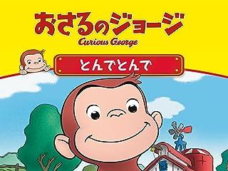 おさるのジョージ Season 2(吹替版)