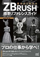 表紙: 基本からわかる ZBRUSH 標準リファレンスガイド | 米谷 芳彦(id.arts)