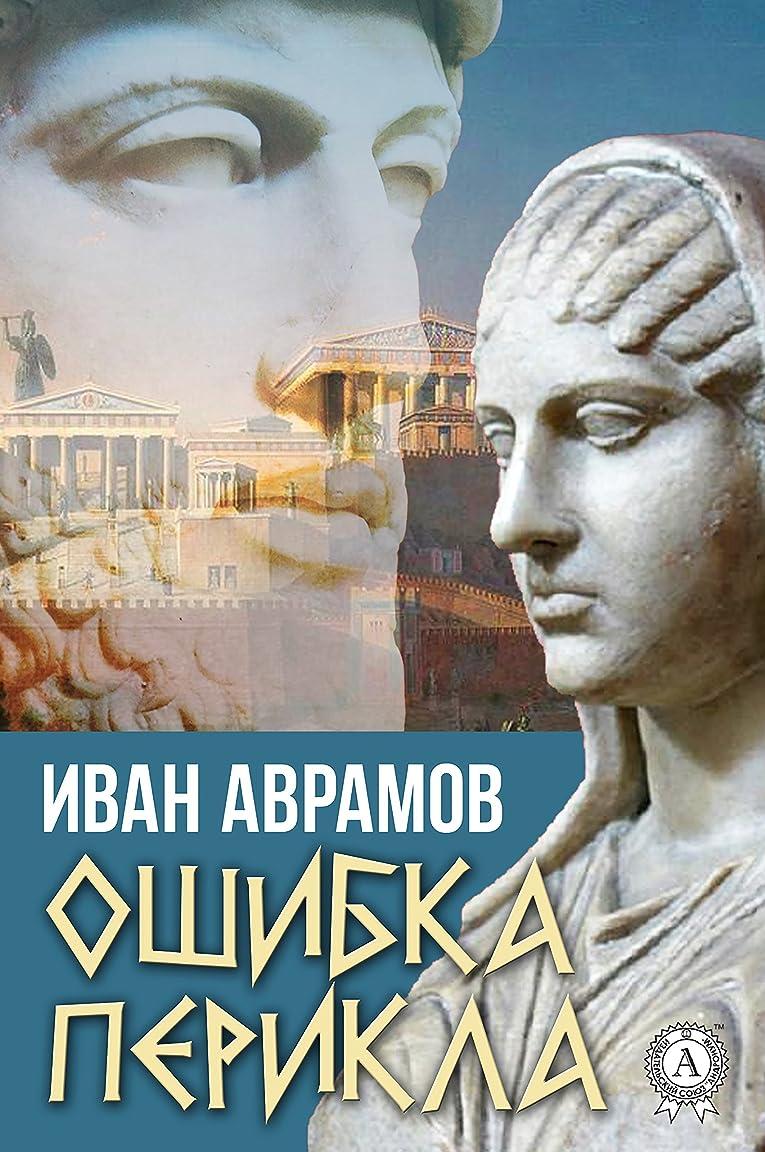 帝国主義不良品自然公園Ошибка Перикла (Russian Edition)