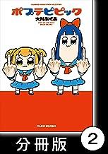 ポプテピピック【分冊版】 (2) (バンブーコミックス WINセレクション)