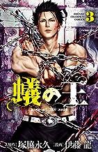 表紙: 蟻の王 3 (少年チャンピオン・コミックス)   伊藤龍