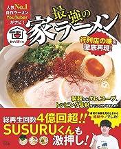 表紙: 最強の家ラーメン (TJMOOK)   おうち麺TV.