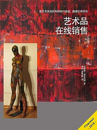艺术品在线销售(看艺术家如何开辟新兴渠道,瞭望全球市场)