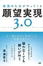 """表紙: 最強の人生がやってくる願望実現3.0 今、""""揺るぎない幸せ""""への覚醒が始まる (大和出版)   渡邊 愛子"""