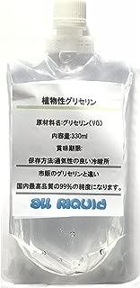 (国産 VG)植物性 グリセリン330ml 【高濃度99%】安全な食添品使用