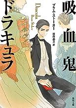 表紙: 吸血鬼ドラキュラ (角川文庫) | ブラム・ストーカー