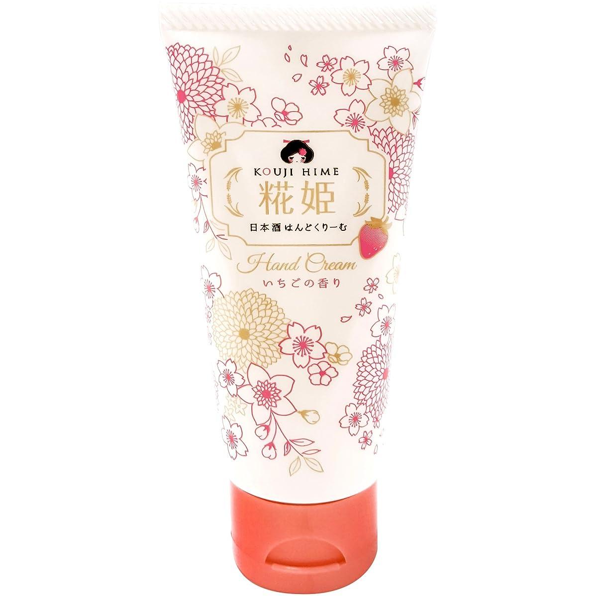 天窓セマフォ液体糀姫 はんどくりーむ 苺の香り (60g)