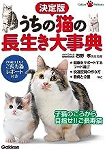 表紙: 決定版 うちの猫の長生き大事典 | 学研パブリッシング