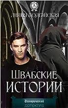 Швабские истории (Исторический детектив) (Russian Edition)