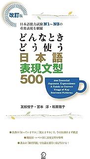改訂版 どんなときどう使う 日本語表現文型500 500 Essential Japanese Expressions: A Guide to Correct Usage of Key Sentence Patterns (New Editio...